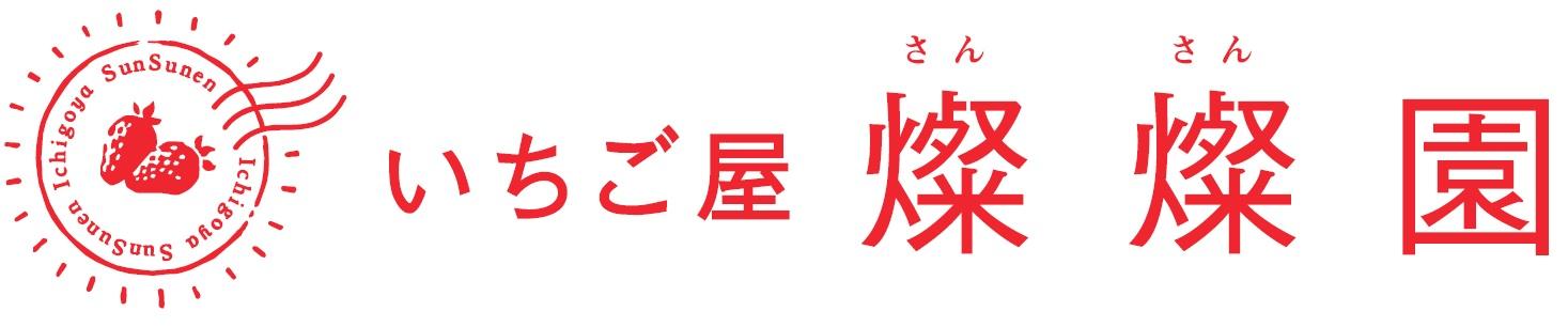 いちご屋 燦燦園 公式サイト